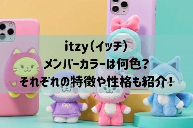 itzy(イッチ) メンバーカラーは何色? 特徴や性格も紹介!