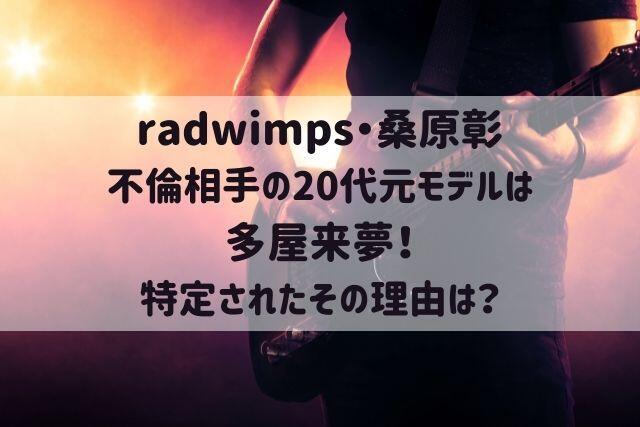 radwimps・桑原彰 不倫相手の20代元モデルは 多屋来夢!特定された理由は?